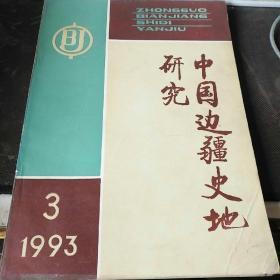 中国边疆史地研究(1993年第3期)
