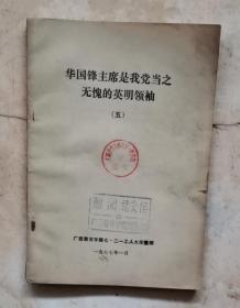 华国锋主席是我党当之无愧的英明领袖 五 77年版 包邮挂刷