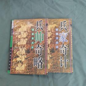 兵家奇计:尉缭子兵法+兵帅奇略:诸葛亮兵法(2册)
