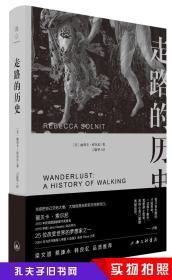 走路的历史