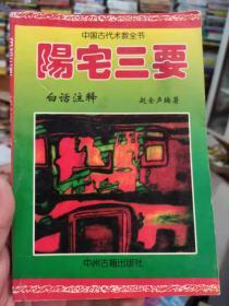 阳宅三要 中国古代术数全书 赵金声 著 中州古籍