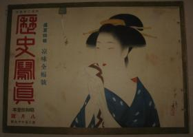1936年8月《历史写真》上海火车北站占据事件李宗仁中国女飞行员李霞卿