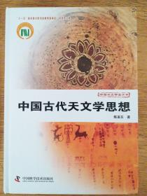 中国天文学史大系:中国古代天文学思想
