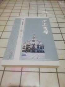 沪上香帮,中山文史,第七十一辑