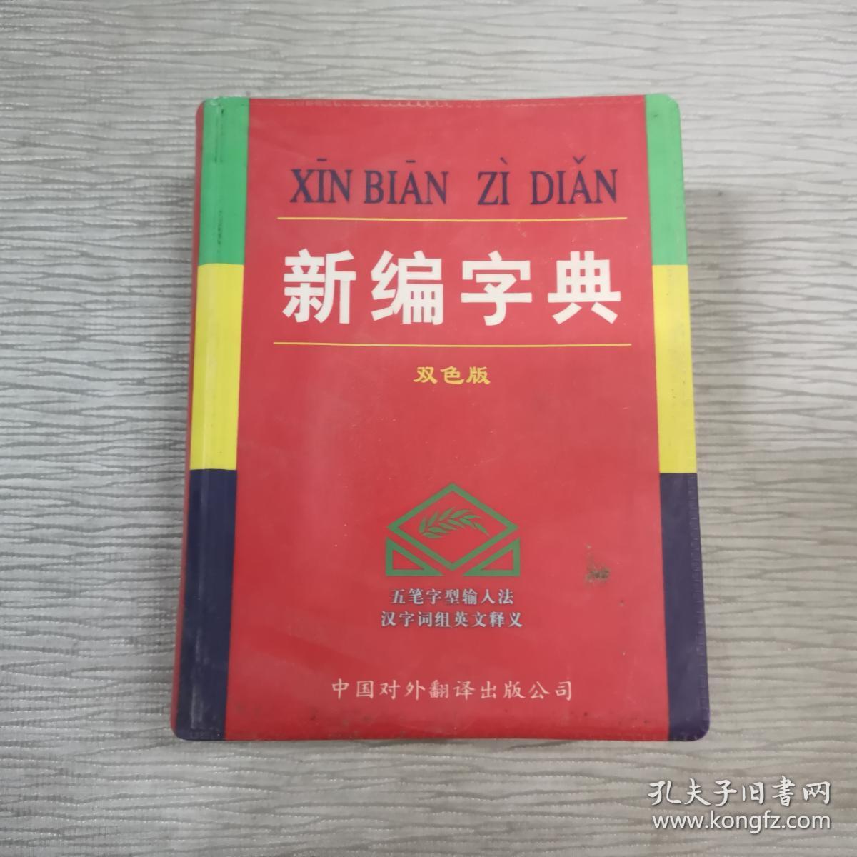 新编字典(双色版)
