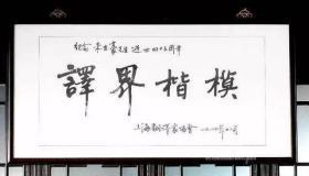莎士比亚戏剧全集二,译者朱生豪是天才的莎士比亚作品翻译家。于杭州之江大学毕业后入上海世界书局任编辑。他在极艰难的条件下译出了大部分莎士比亚剧作。1944年病逝。莎士比亚有多种中文译本,但在语言上唯有朱译本最为传神最精彩,这一点整体上无人可及,这几乎是公认。朱生豪先生的那种中国古典文学功底,加上外文素养和诗人才情,现在已经不会再有。代表作有四大悲剧《哈姆雷特》《奥赛罗》《李尔王》《麦克白》本书全有。