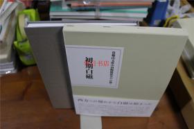 初期白瓷   初期白磁  常盘山文库中国陶磁研究会会报 7   带盒子  全新  现货包邮