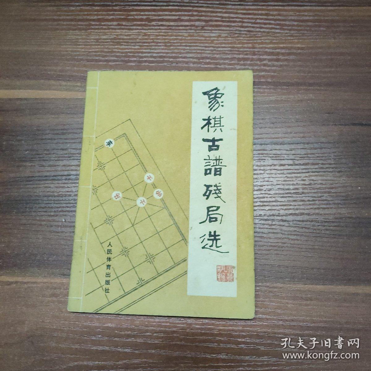象棋古谱残局选-