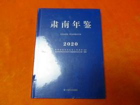 肃南年鉴2020(全新)