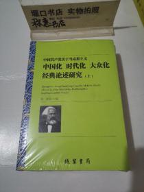 中国共产党关于马克思主义中国化时代化大众化经典论述研究(上中下)【未开封】