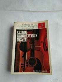 中国百唱不厌歌曲  第三集