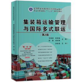 集装箱运输管理与国际多式联运(第2版)