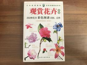 观赏花卉(木本)