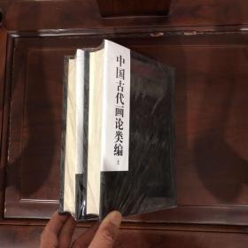中國古代畫論類編 上下全2冊,,,,,,,,,