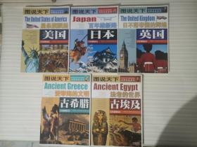 世界历史系列图说天下:英国,日本,美国,古埃及,古希腊(5本合售)