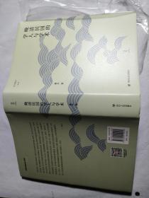 晚清民国的学人与学术(论事衡史丛书)