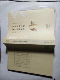 笔记语境下的宋代信仰风俗(宋代笔记研究丛书)