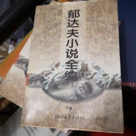 郁达夫小说全编(下编)