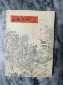 《山乡巨变》第一册