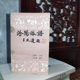 《汾阳俗语.续集》山西省汾阳县志办公室