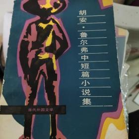 胡安,鲁尔弗中短篇小说集