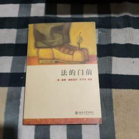 法的门前:经典著作《法律之门》中文精编本