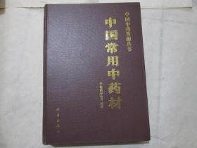 中国常用中药材