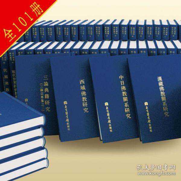 现代佛教学术丛刊(32开精装 全一百零一册 原箱装)