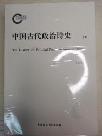 中国古代政治诗史-(全二册)