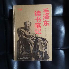 毛泽东读书笔记下册