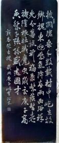 刘旺家乡平遥东游驾诗碑拓片