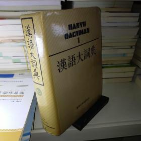 汉语大词典