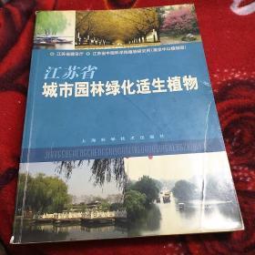 江苏省城市园林绿化适生植物