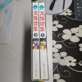 龙珠续集1.2两册合售