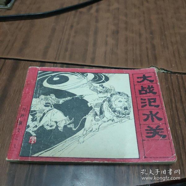 大战汜水关(箱12)