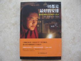 一切都是最好的安排(加措活佛的人生加持与开示)(《西藏生死书》作者索甲仁波切推荐)(全新一版一印)