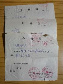 同一来源,北京第二外国语学院副院长 舒仲渊 旧藏:北京第二外国语学院 给 舒仲渊 开具的介绍信(3份)