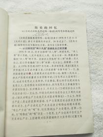历史的回忆——记《实践是检验真理的唯一标准》的写作和修改过程(胡福明签名本)附:《党史研究资料 》1998 7(Z02)