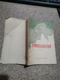 1957年1版1印 《延边朝鲜族自治州经济地理》