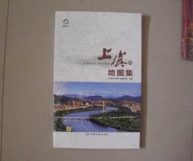 上虞市地图集 库存书 未开封 参看图片