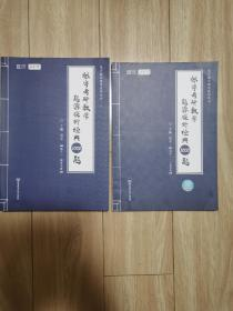 张宇考研数学题源探析经典1000题解析分册  习题分册(两本合售)2021版