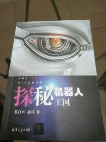 探秘机器人王国(作者蔡自兴签名)