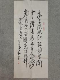 四川著名书画家 刘香雪(刘崇正)书法 王冕诗 原稿真迹保真