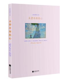 名家经典散文丛书:未曾冷却的心