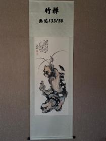 竹禅手绘画一幅