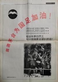 【茅台酒专题报】中国足球队首次打入世界杯决赛,国酒茅台为国足加油!酒文化收藏专题报纸