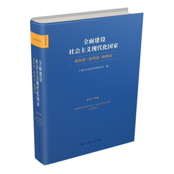 全面建设社会主义现代化国家:新阶段 新理念 新格局--上海市社会科学界第十八届学术年会文集(2020年度)