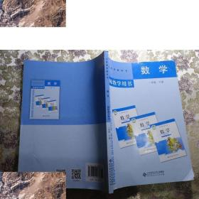 【现货】一年级下册 数学  教师教学用书   义务教育教科书人民教