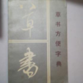草书方便字典