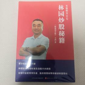 林园炒股秘籍(精装增补版)王洪笑傲股市30年